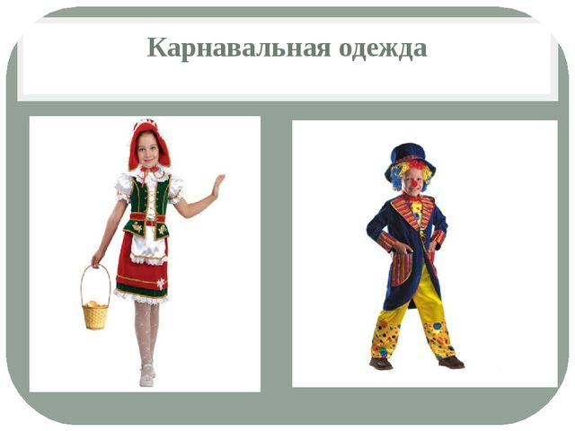 Карнавальная одежда