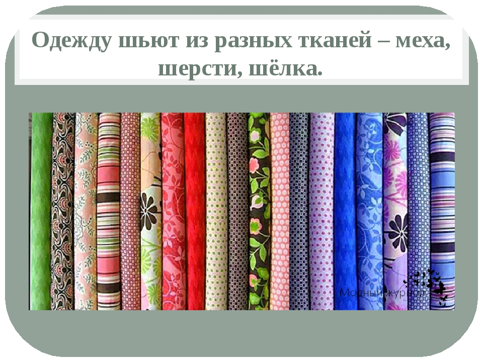 Одежду шьют из разных тканей – меха, шерсти, шёлка.