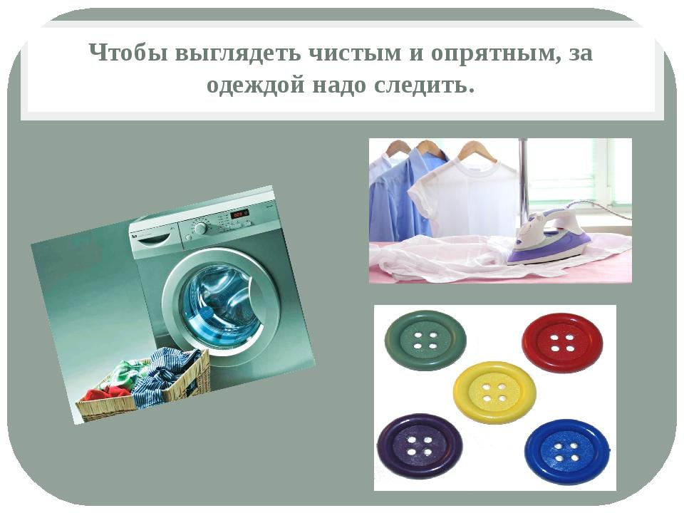 Чтобы выглядеть чистым и опрятным, за одеждой надо следить.
