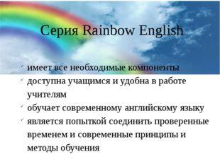 Серия Rainbow English имеет все необходимые компоненты доступна учащимся и уд