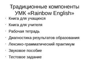 Традиционные компоненты УМК «Rainbow English» Книга для учащихся Книга для уч