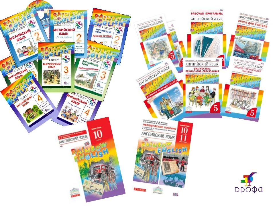 Издательство «Дрофа» представляет новый учебно-методический комплект «Rainbo...