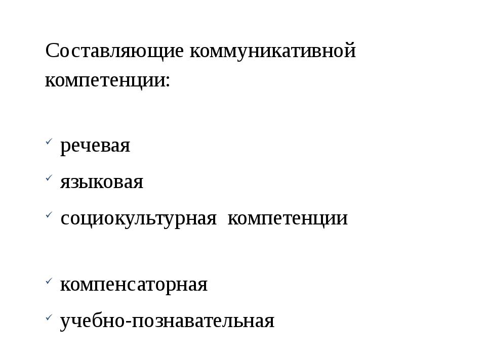 Составляющие коммуникативной компетенции: речевая языковая социокультурная ко...