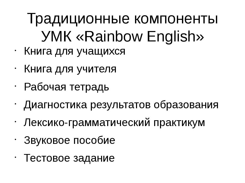 Традиционные компоненты УМК «Rainbow English» Книга для учащихся Книга для уч...