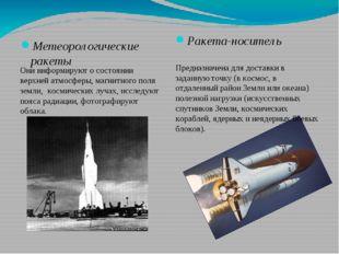 Метеорологические ракеты Ракета-носитель Они информируют о состоянии верхней