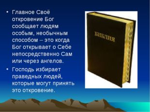 Главное Своё откровение Бог сообщает людям особым, необычным способом – это к