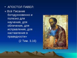 АПОСТОЛ ПАВЕЛ: « Всё Писание богодухновенно и полезно для научения, для облич