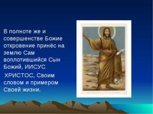 В полноте же и совершенстве Божие откровение принёс на землю Сам воплотившийс