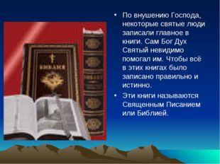 По внушению Господа, некоторые святые люди записали главное в книги. Сам Бог