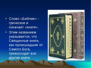 Слово «Библия» - греческое и означает «книги». Этим названием указывается, чт
