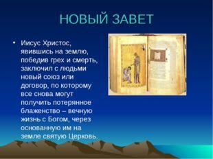 НОВЫЙ ЗАВЕТ Иисус Христос, явившись на землю, победив грех и смерть, заключил