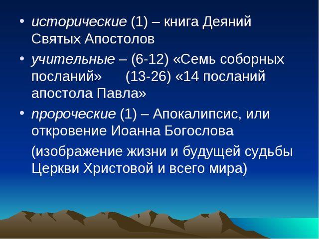 исторические (1) – книга Деяний Святых Апостолов учительные – (6-12) «Семь со...