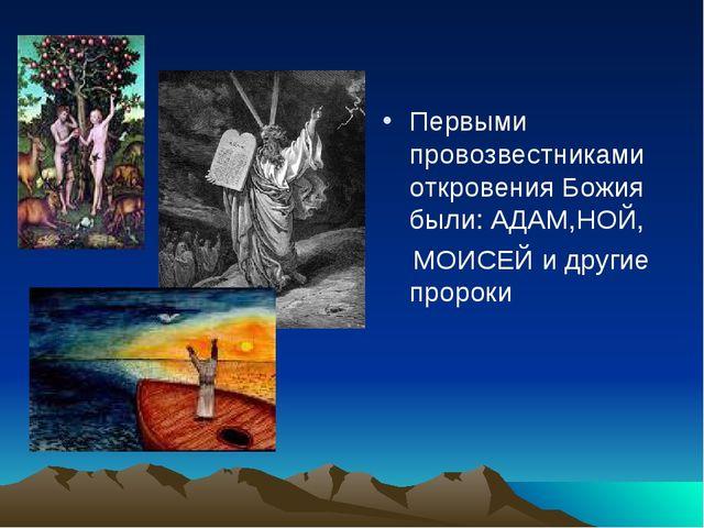 Первыми провозвестниками откровения Божия были: АДАМ,НОЙ, МОИСЕЙ и другие про...