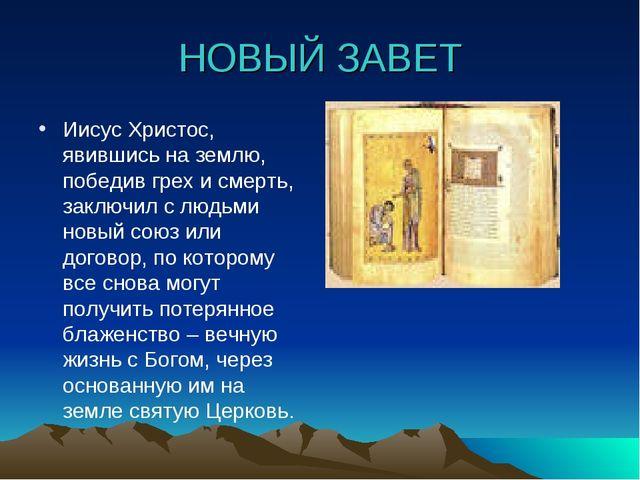 НОВЫЙ ЗАВЕТ Иисус Христос, явившись на землю, победив грех и смерть, заключил...