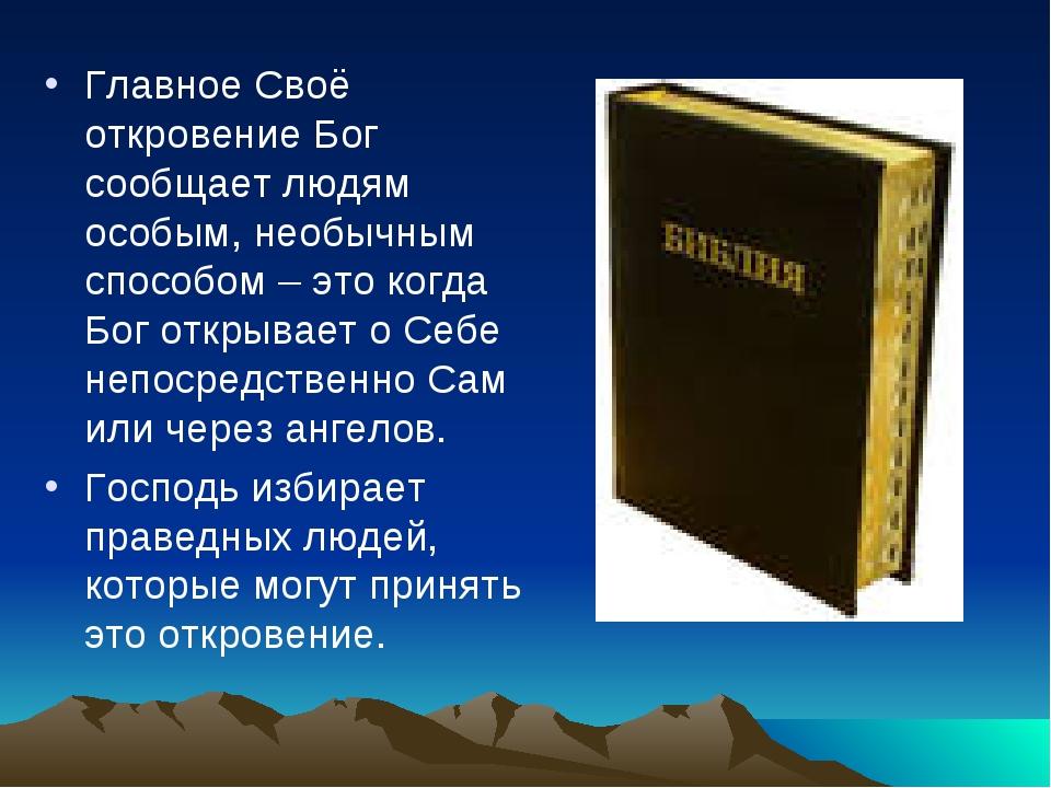 Главное Своё откровение Бог сообщает людям особым, необычным способом – это к...