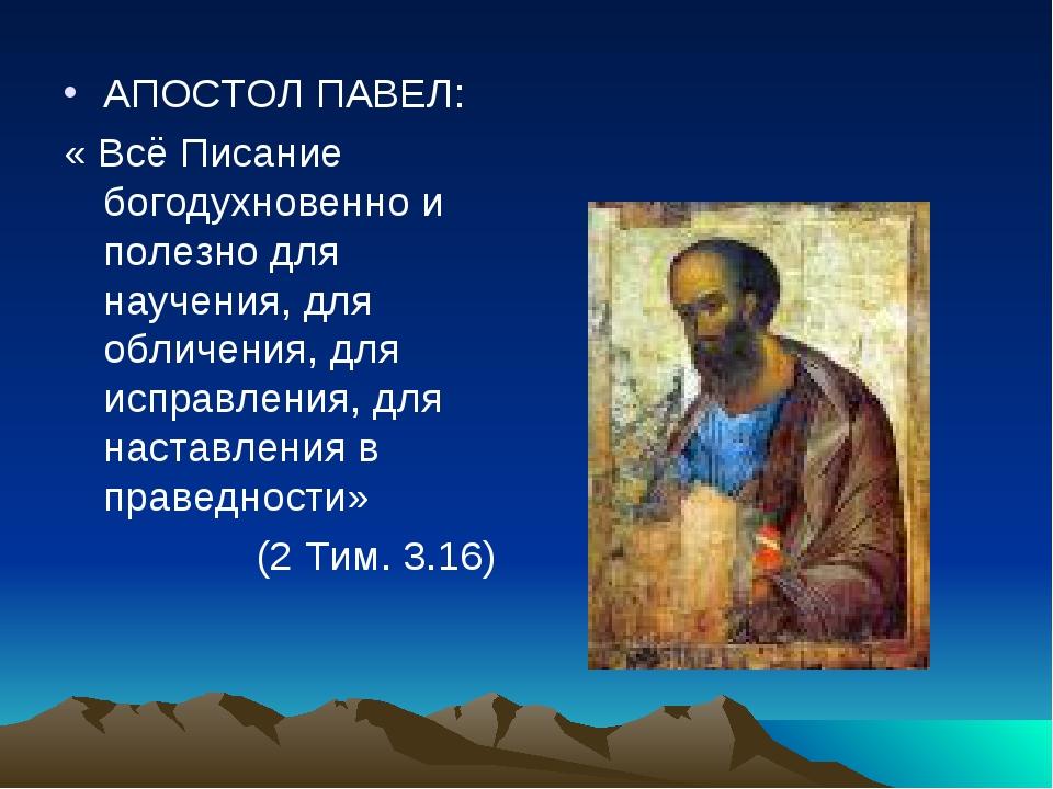 АПОСТОЛ ПАВЕЛ: « Всё Писание богодухновенно и полезно для научения, для облич...