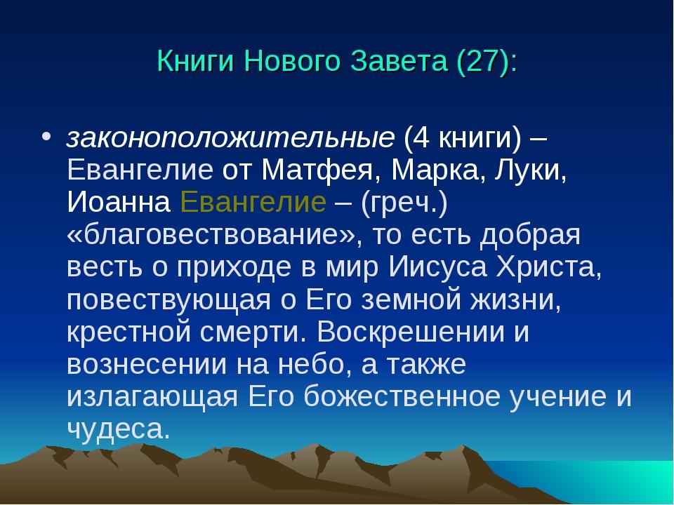 Книги Нового Завета (27): законоположительные (4 книги) – Евангелие от Матфея...