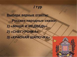Выбери верные ответы: Русские народные сказки: 1) «МАША И МЕДВЕДЬ» 2) «СНЕГУР