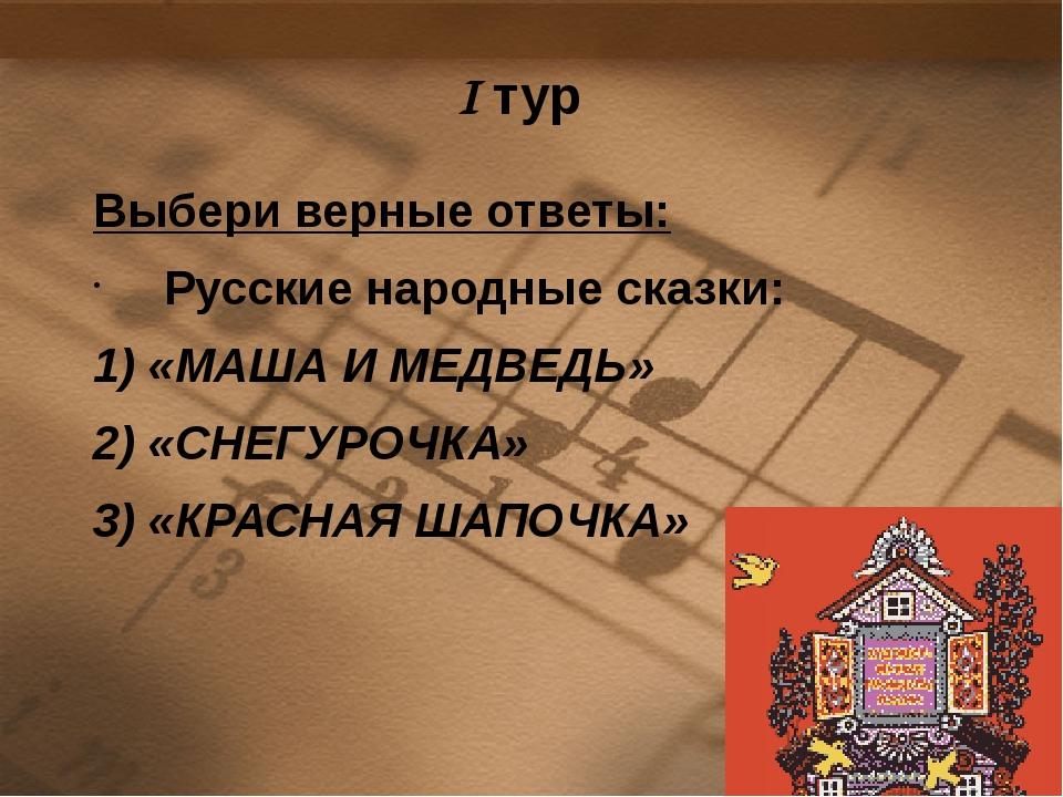 Выбери верные ответы: Русские народные сказки: 1) «МАША И МЕДВЕДЬ» 2) «СНЕГУР...