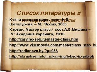 Список литературы и интернет-ресурсы Кухни народов мира / сост. И.В. Шелагур