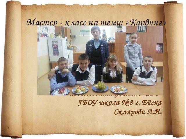 подготовила: учитель СБО ГБОУ школа № 8 г. Ейска Склярова Л.Н. Мастер - класс...