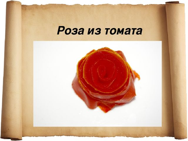 Роза из томата