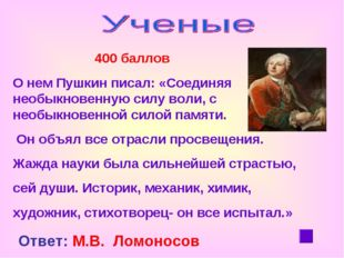 400 баллов О нем Пушкин писал: «Соединяя необыкновенную силу воли, с необыкн