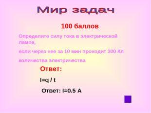 100 баллов Определите силу тока в электрической лампе, если через нее за 10