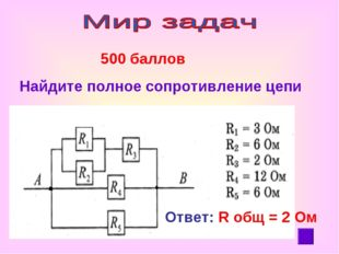 500 баллов Найдите полное сопротивление цепи Ответ: R общ = 2 Ом