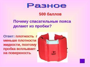 500 баллов Почему спасательные пояса делают из пробки? Ответ: плотность проб