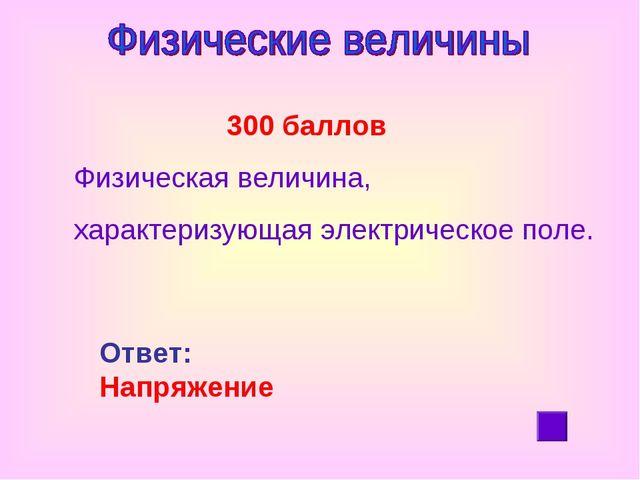 300 баллов Физическая величина, характеризующая электрическое поле. Ответ: Н...