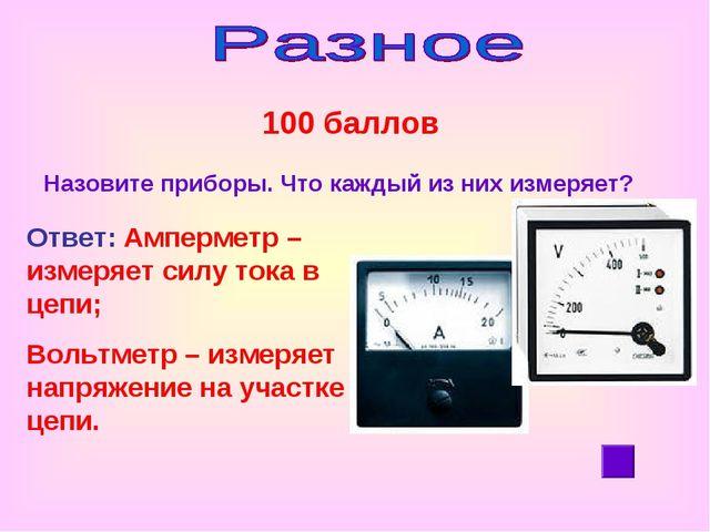 100 баллов Назовите приборы. Что каждый из них измеряет? Ответ: Амперметр –...