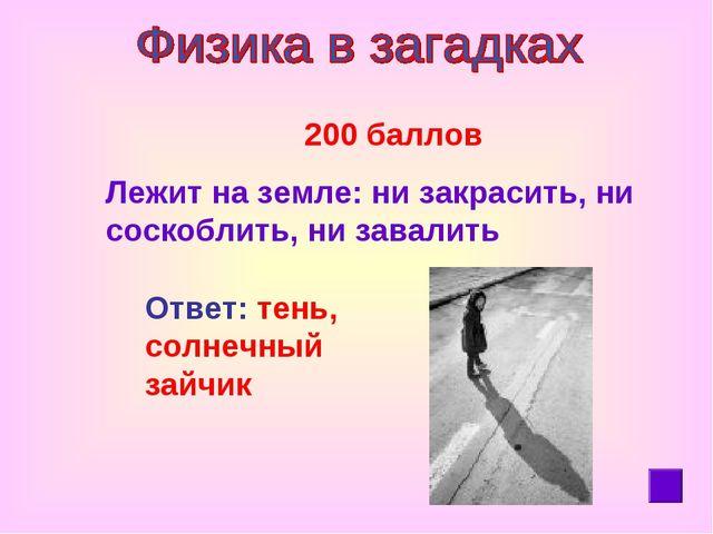 200 баллов Лежит на земле: ни закрасить, ни соскоблить, ни завалить Ответ: т...