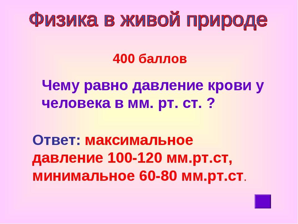 400 баллов Чему равно давление крови у человека в мм. рт. ст. ? Ответ: макси...