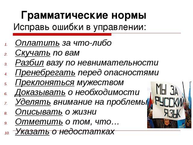 Грамматические нормы Исправь ошибки в управлении: Оплатить за что-либо Скуча...