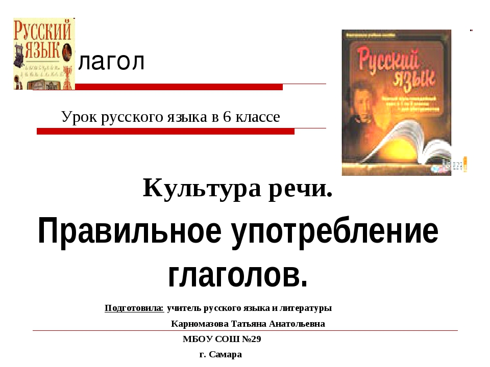 Глагол Урок русского языка в 6 классе Культура речи. Правильное употребление...