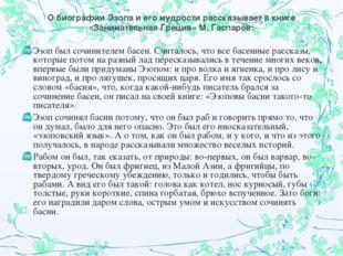 О биографии Эзопа и его мудрости рассказывает в книге «Занимательная Греция»
