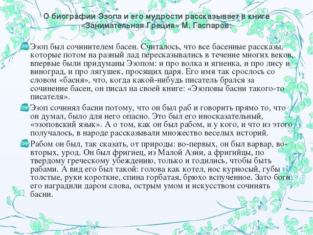 О биографии Эзопа и его мудрости рассказывает в книге «Занимательная Греция»...