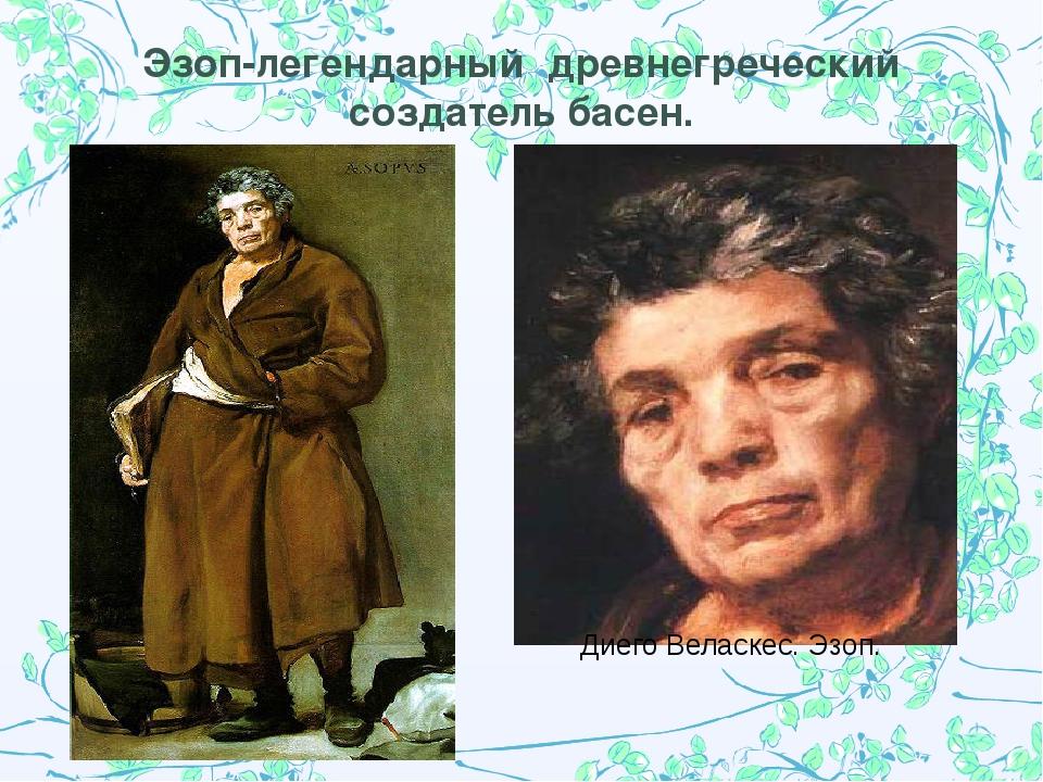 Эзоп-легендарный древнегреческий создатель басен. Диего Веласкес. Эзоп.
