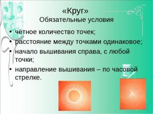 «Круг» Обязательные условия чётное количество точек; расстояние между точками