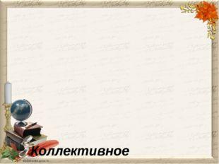 Коллективное сочинение: «Наш город (село)». История города (села). Достопри