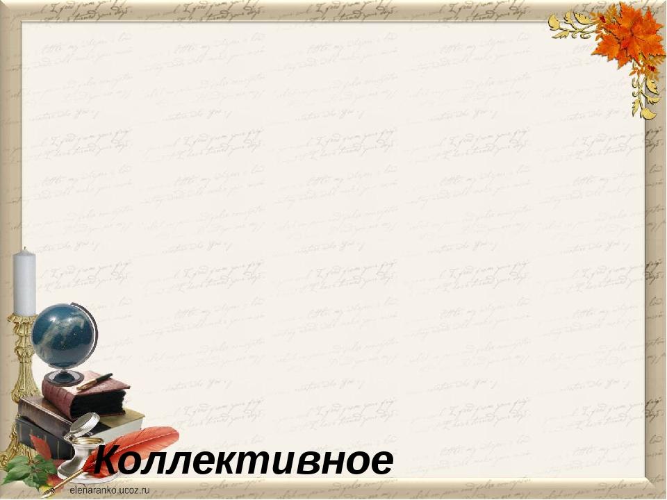 Коллективное сочинение: «Наш город (село)». История города (села). Достопри...