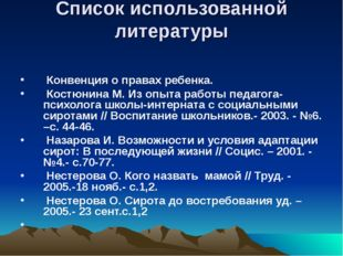 Список использованной литературы Конвенция о правах ребенка. Костюнина М. Из