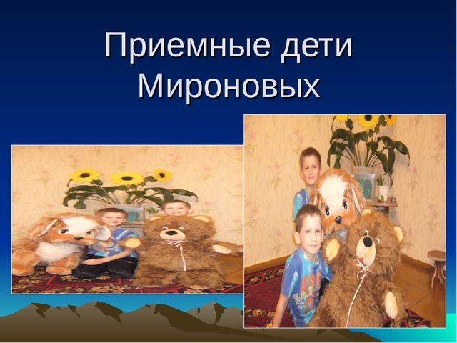 Приемные дети Мироновых