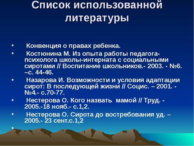 Список использованной литературы Конвенция о правах ребенка. Костюнина М. Из...