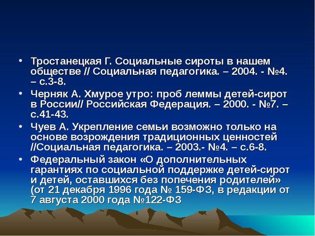 Тростанецкая Г. Социальные сироты в нашем обществе // Социальная педагогика....