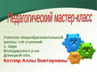 Учителя общеобразовательной школы І-ІІІ ступеней с. Заря Володарского р-на До