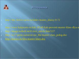 http://imc-belovo.ucoz.ru/index/master_klassy/0-72 http://www.kakprosto.ru/ka