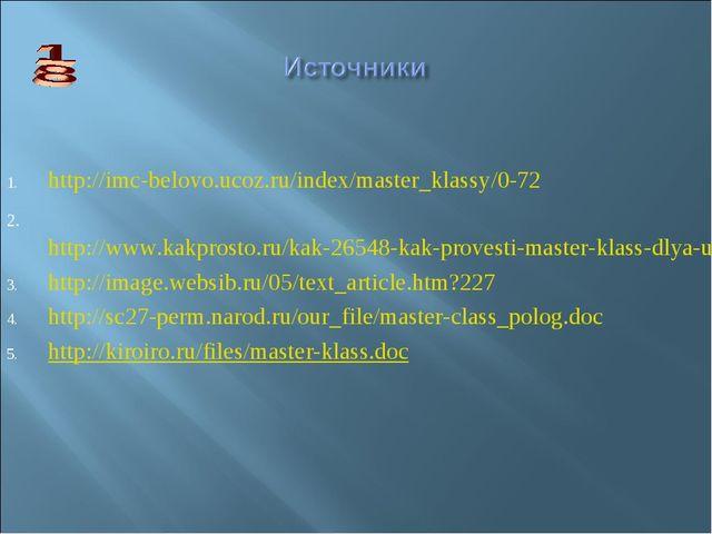 http://imc-belovo.ucoz.ru/index/master_klassy/0-72 http://www.kakprosto.ru/ka...