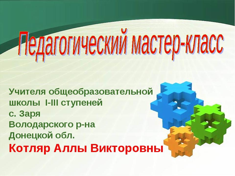 Учителя общеобразовательной школы І-ІІІ ступеней с. Заря Володарского р-на До...